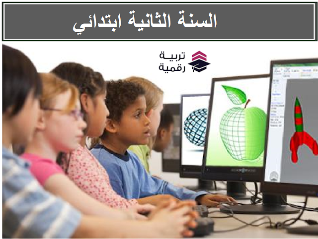 تحميل برنامج الدروس لجميع المواد السنة 2 ابتدائي