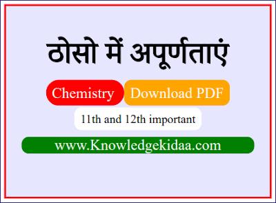 ठोसो में अपूर्णताएं PDF Download