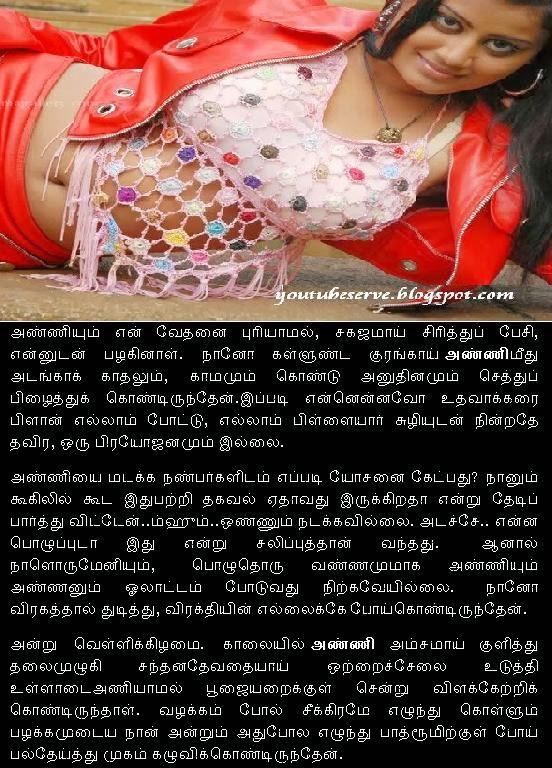 tamil hot story books in tamil language pdf free download