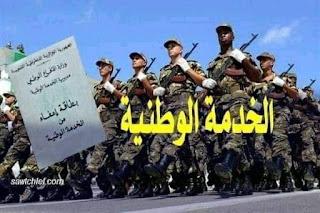الاعفاء من الخدمة الوطنية في الجزائر 2019,جديد الاعفاء 2019,الاعفاء من الخدمة الوطنية في الجزائر 2019