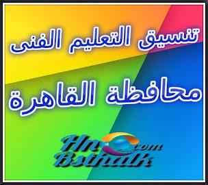 تنسيق التعليم الفنى محافظة القاهرة