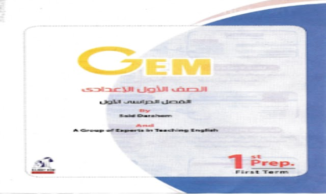 درس انجليزى كتاب جيم Gem للصف الاول الاعدادى ترم اول كاملا 2020 Gem prep 1 English اولى اعدادى