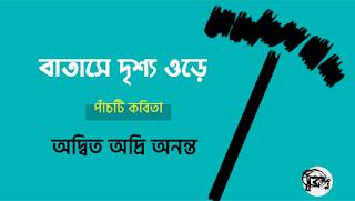 বাতাসে দৃশ্য ওড়ে: অদ্বিত অদ্রি অনন্ত'র ৫টি কবিতা