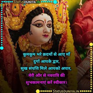Happy Navratri Wishes In Hindi 2021, Navratri Wishes In Hindi With Images 2021, Navratri Wishes Images Free Download 2021
