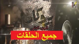 مشاهدة احداث وتفاصيل مسلسل البيئة الشامية والدراما السوري بروكار 2 الجزء الثاني جميع الحلقات اونلاين في رمضان 2021 كامل HD