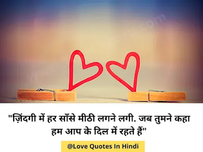 Love Quotes In Hindi- True Love Line Quotes Status- www.topics-guru.com