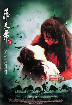 비천무, Bichunmoo, Flying Warriors, فيلم, تاريخي, رومانسي, ميلودراما, مترجم, حصريا