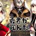 Yuusha ga Shinda! Bölüm 002