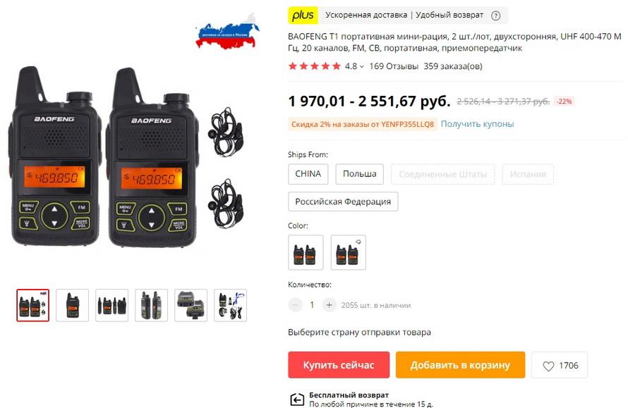 BAOFENG T1 портативная мини-рация, 2 шт./лот, двухсторонняя, UHF 400-470 МГц, 20 каналов, FM, CB, портативная, приемопередатчик
