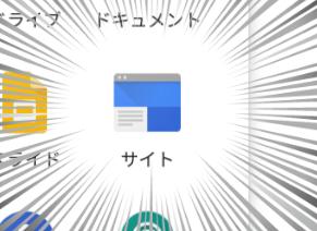 【Apps調査隊】Google新サイト活用方法について調査せよ。