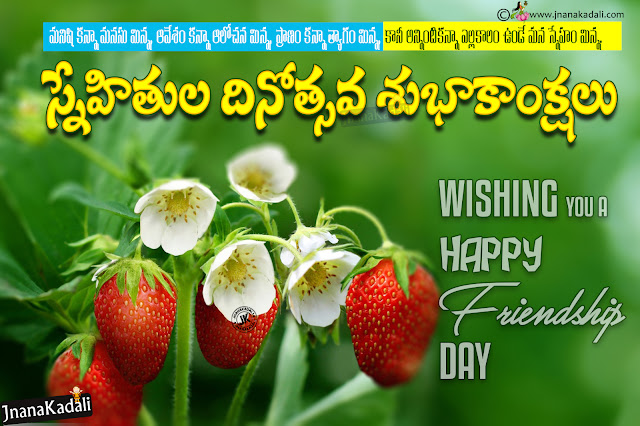 best 10 Telugu Friendship Day Quotes, happy friendship day wallpapers. Telugu Friendship images