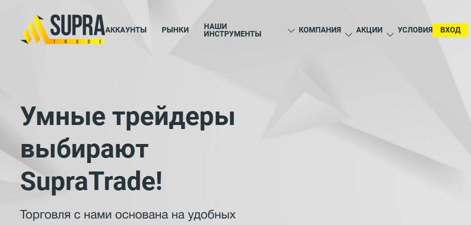 Мошеннический сайт supratrade.io/ru – Отзывы, развод. Компания SupraTrade мошенники