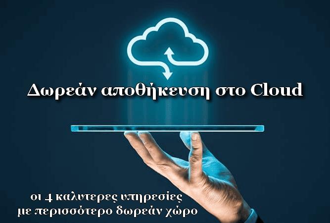 Δωρεάν αποθηκευτικός χώρος στο Cloud