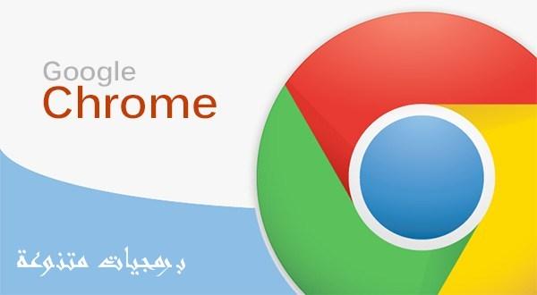 تنزيل جوجل كروم 2020 للكمبيوتر