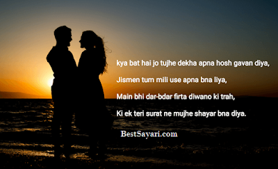2 Line Shayari, Love Shayari 2020, Love Shayari Photo, Shayari Photo