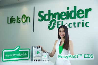 Schneider Electric เปิดตัว เบรกเกอร์ EasyPact EZS ที่สุดแห่งความปลอดภัย ในราคาที่น่าดึงดูด