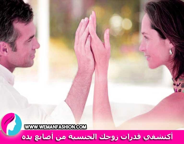أكتشفي قدرات زوجك الجنسية من أصابع يده
