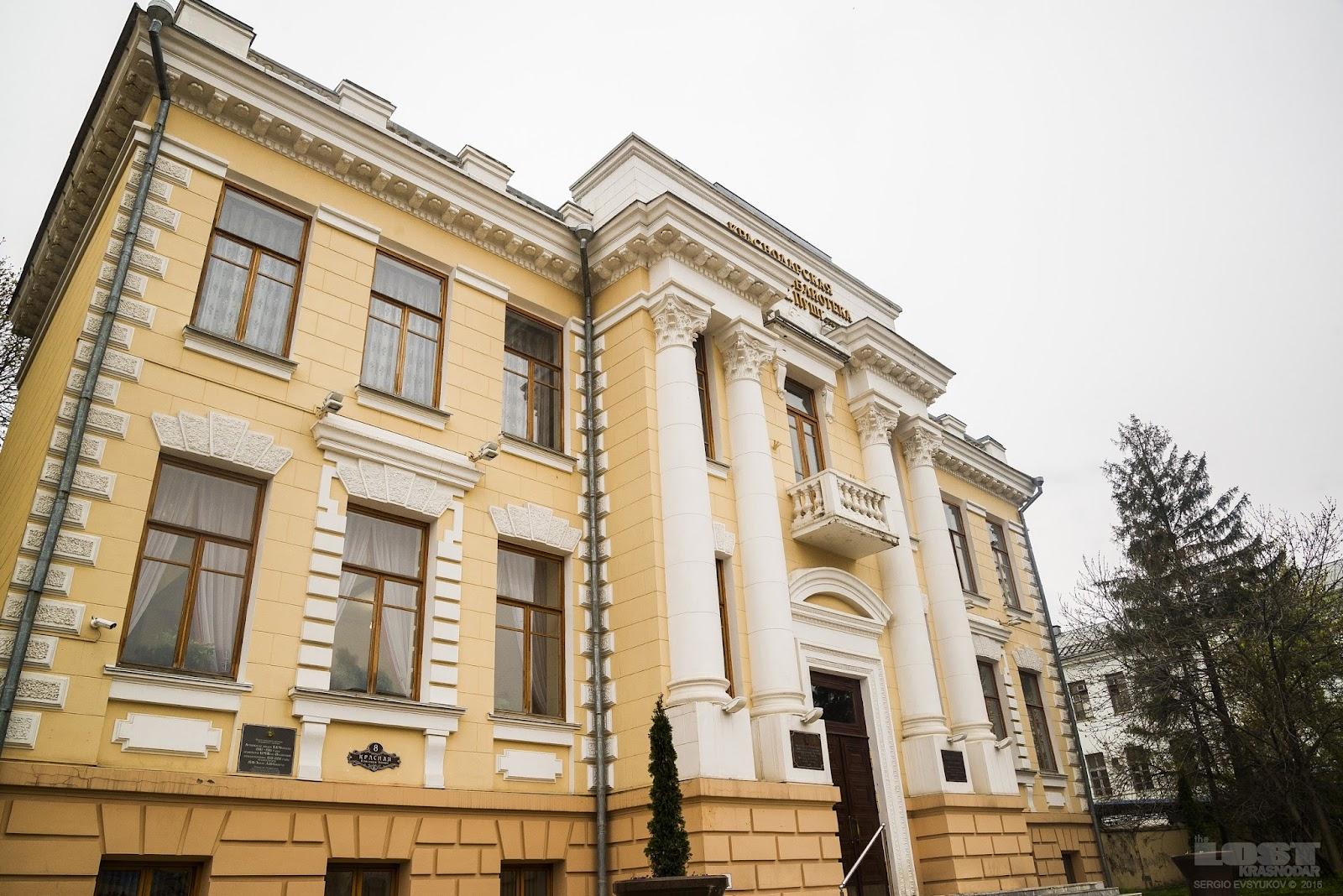Краснодарская библиотека