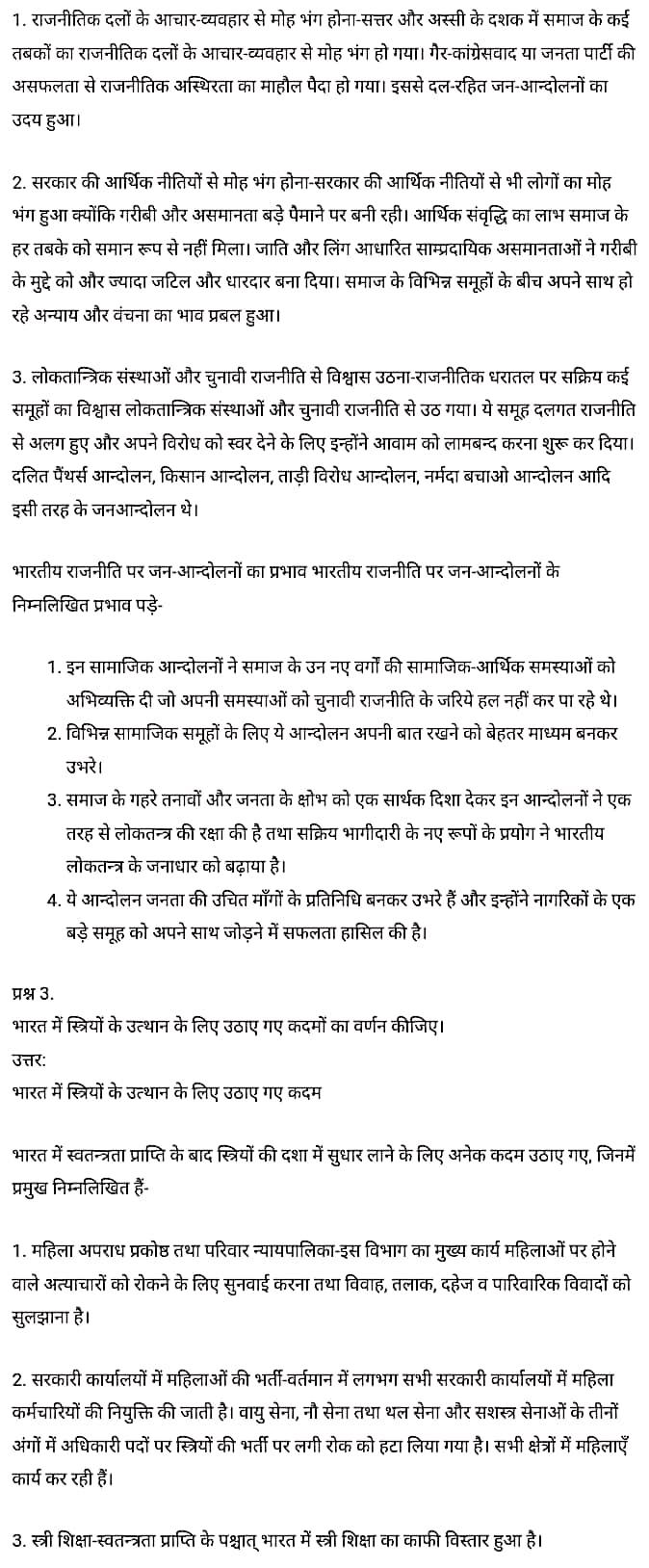 सिविक्स कक्षा 12 नोट्स pdf,  सिविक्स कक्षा 12 नोट्स 2020 NCERT,  सिविक्स कक्षा 12 PDF,  सिविक्स पुस्तक,  सिविक्स की बुक,  सिविक्स प्रश्नोत्तरी Class 12, 12 वीं सिविक्स पुस्तक RBSE,  बिहार बोर्ड 12 वीं सिविक्स नोट्स,   12th Civics book in hindi,12th Civics notes in hindi,cbse books for class 12,cbse books in hindi,cbse ncert books,class 12 Civics notes in hindi,class 12 hindi ncert solutions,Civics 2020,Civics 2021,Civics 2022,Civics book class 12,Civics book in hindi,Civics class 12 in hindi,Civics notes for class 12 up board in hindi,ncert all books,ncert app in hindi,ncert book solution,ncert books class 10,ncert books class 12,ncert books for class 7,ncert books for upsc in hindi,ncert books in hindi class 10,ncert books in hindi for class 12 Civics,ncert books in hindi for class 6,ncert books in hindi pdf,ncert class 12 hindi book,ncert english book,ncert Civics book in hindi,ncert Civics books in hindi pdf,ncert Civics class 12,ncert in hindi,old ncert books in hindi,online ncert books in hindi,up board 12th,up board 12th syllabus,up board class 10 hindi book,up board class 12 books,up board class 12 new syllabus,up Board Civics 2020,up Board Civics 2021,up Board Civics 2022,up Board Civics 2023,up board intermediate Civics syllabus,up board intermediate syllabus 2021,Up board Master 2021,up board model paper 2021,up board model paper all subject,up board new syllabus of class 12th Civics,up board paper 2021,Up board syllabus 2021,UP board syllabus 2022,