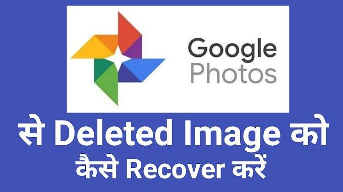 Google Photos में गलती से delete हुए फ़ोटो को कैसे recover करें