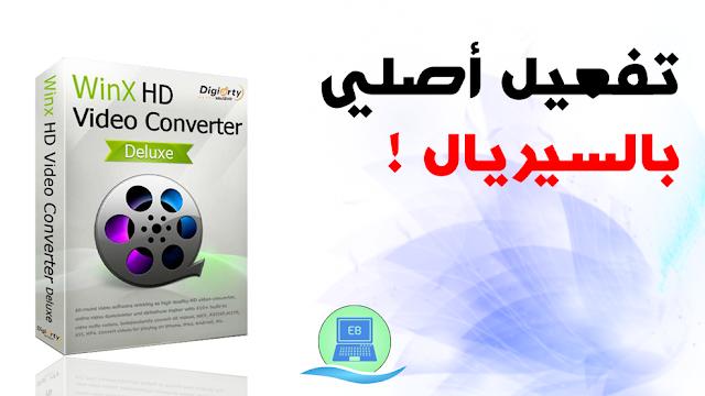 برنامج تحويل صيغ الفيديو ، WinX HD Video Converter Deluxe