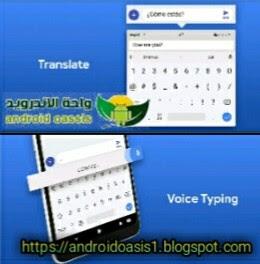 تحميل تطبيق Gboard - لوحة مفاتيح Google مجانا اخر اصدار للاندرويد.