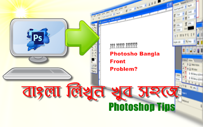 how-to-type-bengali-front-in-photoshop