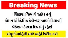 ગુજરાત શૈક્ષણિક વર્ષ 2020-21