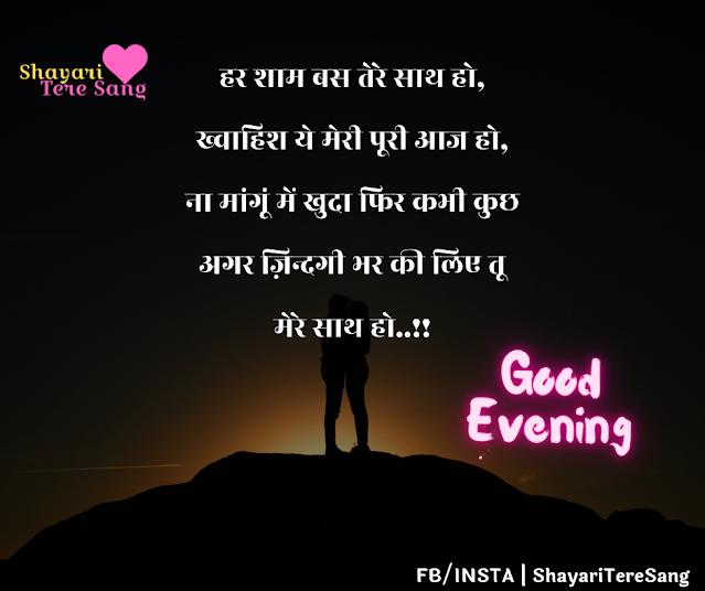 Good Evening Shayari for BF