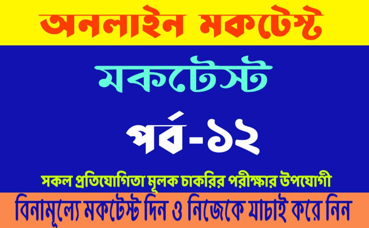 Online Mock test in Bengali : Bangla Quiz Part-12 for All Competitive Exams like WBCS, Rail,Police,Psc,Group-D etc.