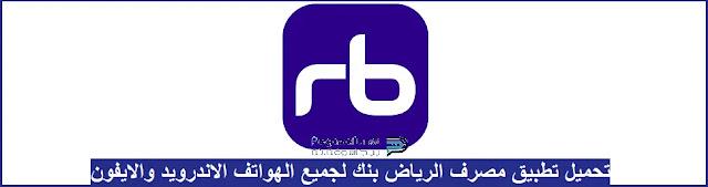 تحميل تطبيق مصرف الرياض موبايل بنك