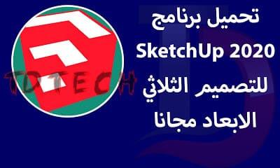 تحميل برنامج  SketchUp 2020 للتصميم الثلاثي الابعاد مع التفعيل مجانا