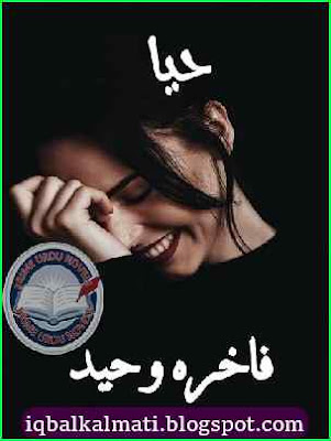Haya Novel by Fakhra Waheed