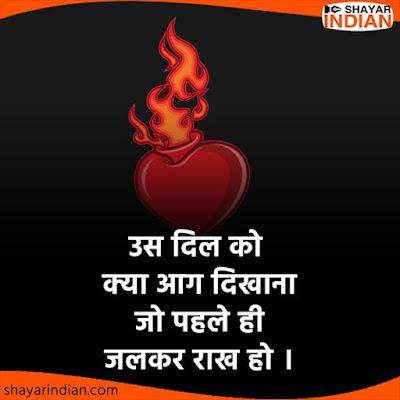 Dil Sad Status, Heart Shayari Images in Hindi