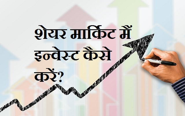 Share Market Me Invest Kaise Kare In Hindi