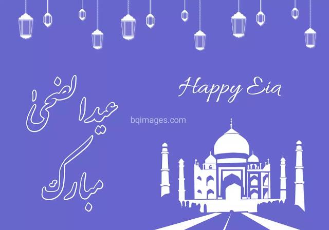 pictures of eid al-adha celebrations