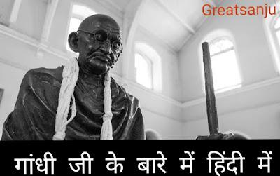 गांधी जी के बारे में हिंदी में - Gandhiji In Hindi