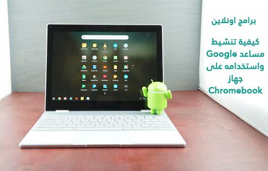 كيفية تنشيط مساعد Google واستخدامه على جهاز Chromebook