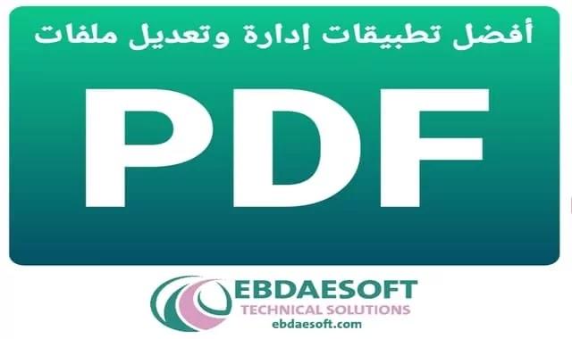 أفضل التطبيقات لإدارة وتعديل ملفات PDF