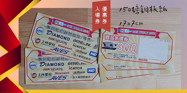 優惠券-150磅銅板紙 尺寸|17cm×7cm, 材質|150磅銅板紙,印刷|雙面彩色