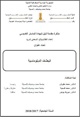 مذكرة ماستر: البعثات الدبلوماسية PDF