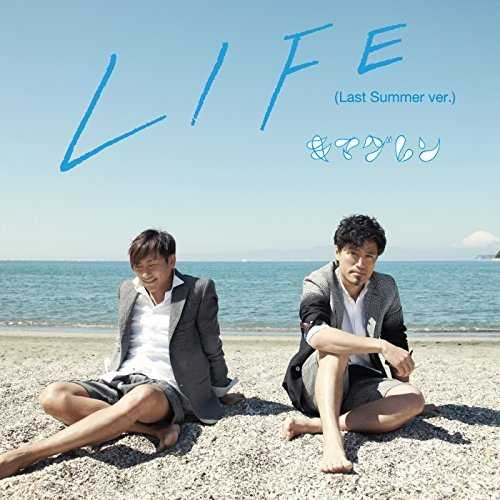 [Single] キマグレン – LIFE (Last Summer ver.) (2015.06.03MP3/RAR)