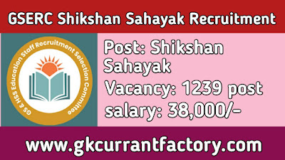 GSERC Shikshan Sahayak Vacancy, GSERC Recruitment