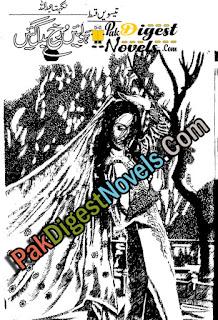 Hawain Rukh Badal Gain Episode 30 By Nighat Abdullah