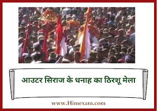 Thirshu fair In Himachal Pradesh