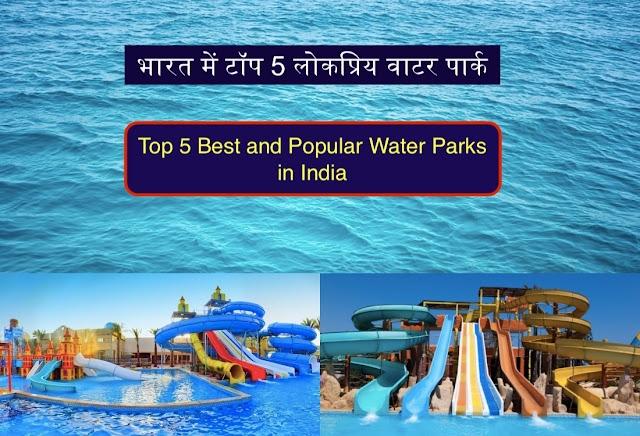 भारत में टॉप 5 सर्वश्रेष्ठ और लोकप्रिय वाटर पार्क कौन से हैं  | Top 5 Best and Popular Water Parks in India