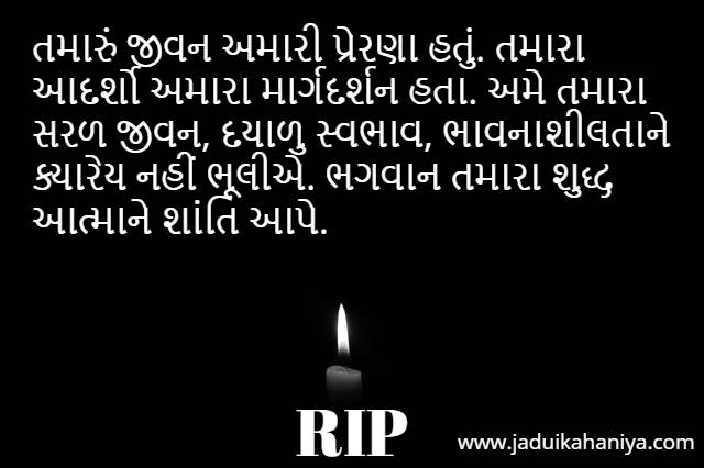 shradhanjali message in gujarati text
