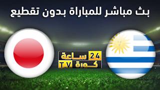 مشاهدة مباراة أوروجواي واليابان بث مباشر بتاريخ 21-06-2019 كوبا أمريكا 2019