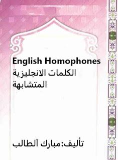 تحميل كتاب الكلمات الانجليزية المتشابهة pdf