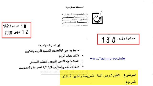 المذكرة 130-2006 المتعلقة بتنظيم تدريس اللغة الأمازيغية وتكوين أساتذتها.